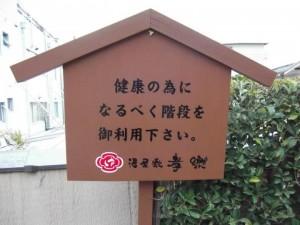 湯屋敷 孝楽3